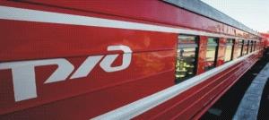 Покупка железнодорожных билетов через интернет