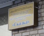 Во время «тихого часа» житель Нарьян-Мара зарезал ребенка в детском саду