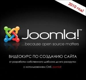 Новостная лента на Joomla