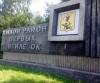 Неизвестные испортили стелу на въезде в Архангельск