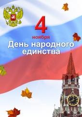 Партии отметят День народного единства