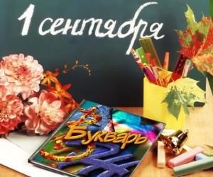 Архангельск встречает школьников 1 сентября