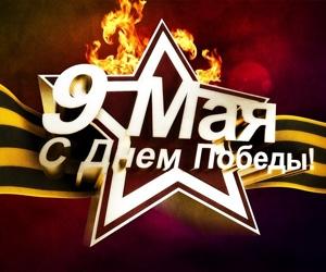 Акция, посвященная 70-летию Победы в Великой Отечественной войне