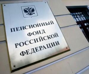 Жительница Архангельска обману Пенсионный фонд на крупную сумму